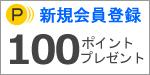 会員登録で100ポイントプレゼント
