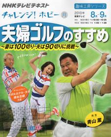 NHK 夫婦ゴルフのすすめ